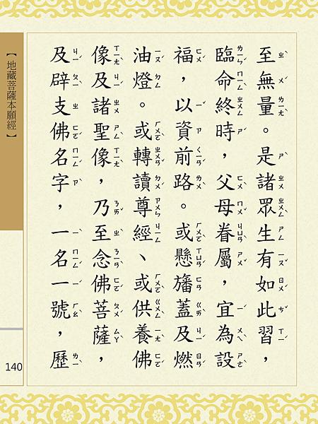 地藏菩薩本願經 143.png