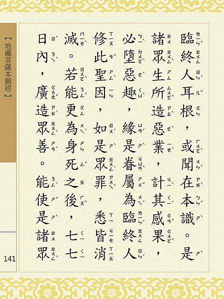 地藏菩薩本願經 144.png
