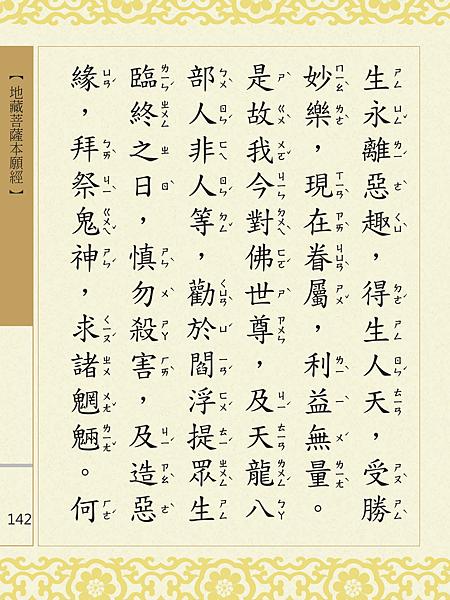 地藏菩薩本願經 145.png