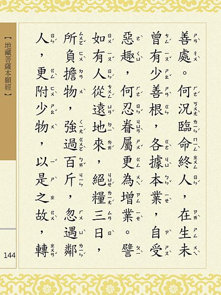 地藏菩薩本願經 147.png