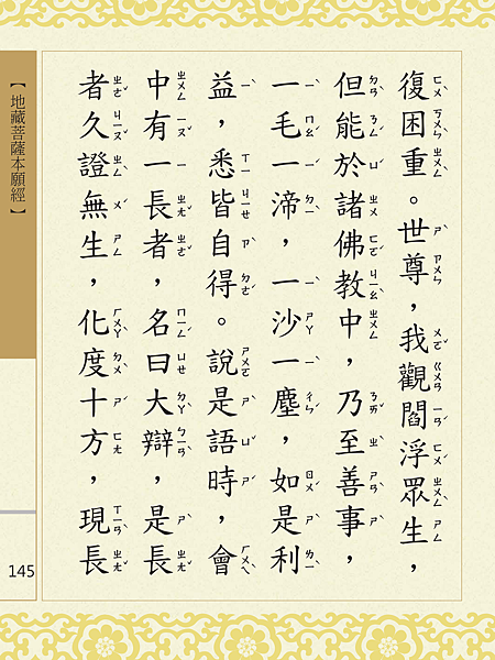 地藏菩薩本願經 148.png