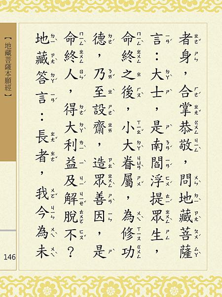地藏菩薩本願經 149.png