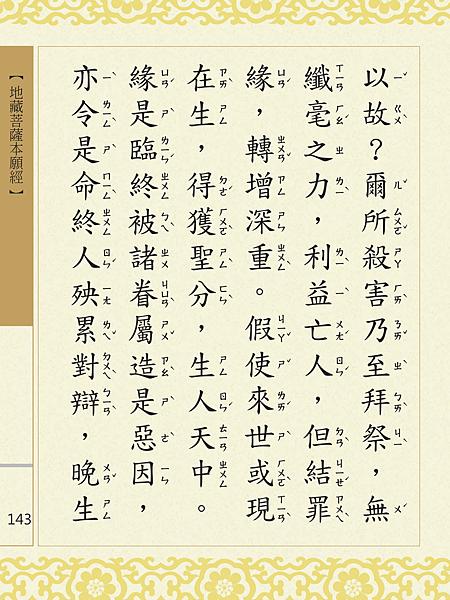 地藏菩薩本願經 146.png