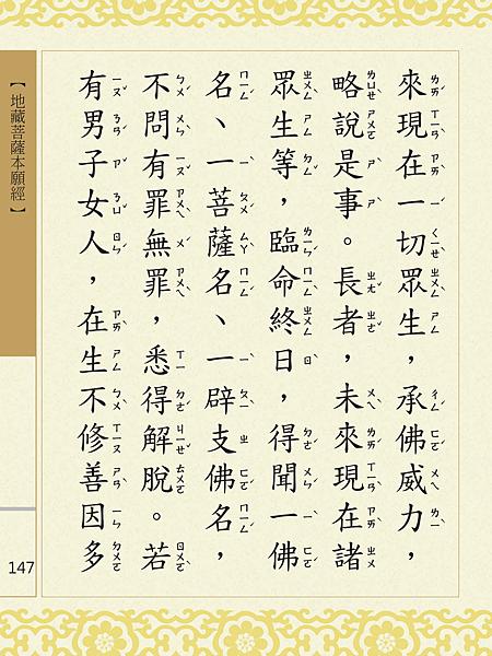 地藏菩薩本願經 150.png