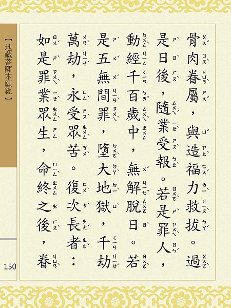 地藏菩薩本願經 153.png