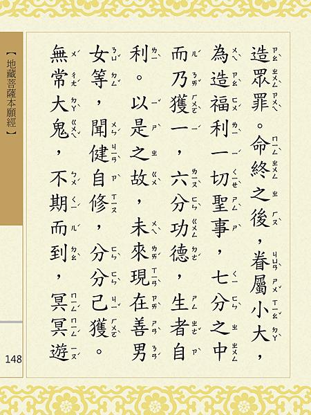 地藏菩薩本願經 151.png