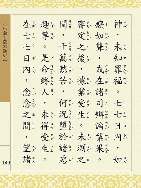 地藏菩薩本願經 152.png