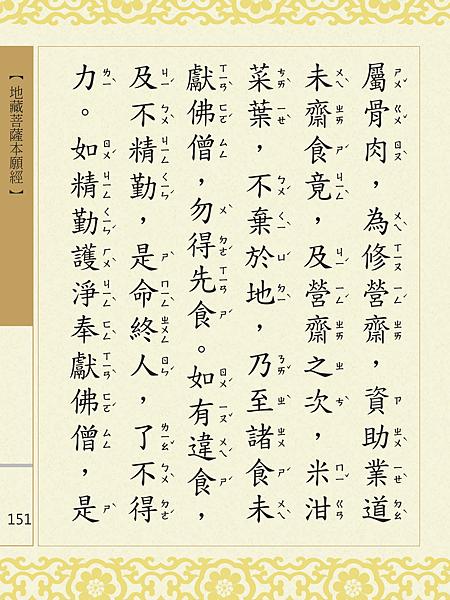 地藏菩薩本願經 154.png