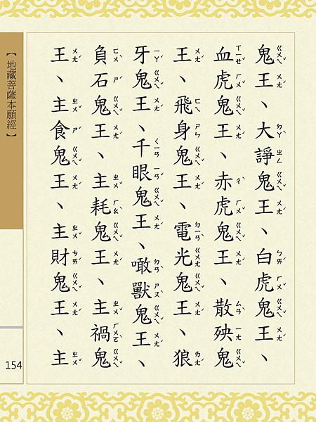 地藏菩薩本願經 157.png