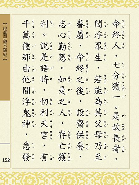 地藏菩薩本願經 155.png