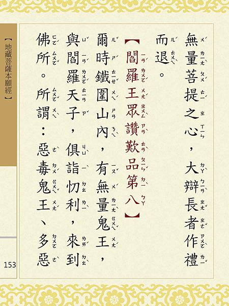 地藏菩薩本願經 156.png