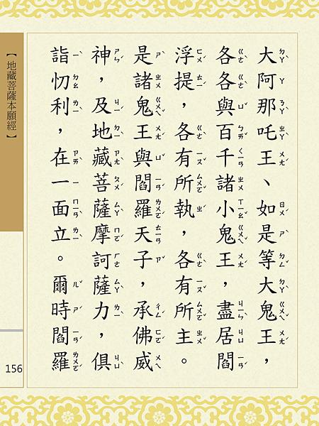 地藏菩薩本願經 159.png