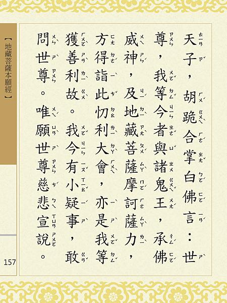 地藏菩薩本願經 160.png