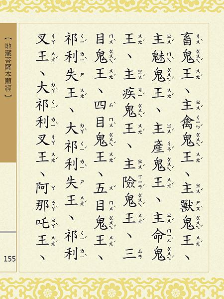 地藏菩薩本願經 158.png