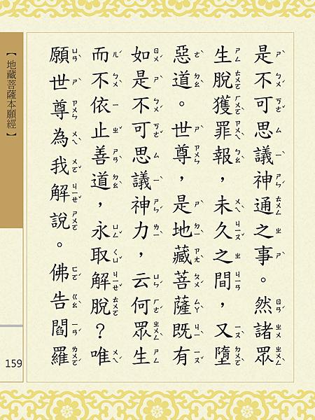 地藏菩薩本願經 162.png