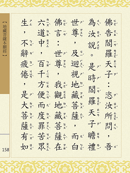 地藏菩薩本願經 161.png