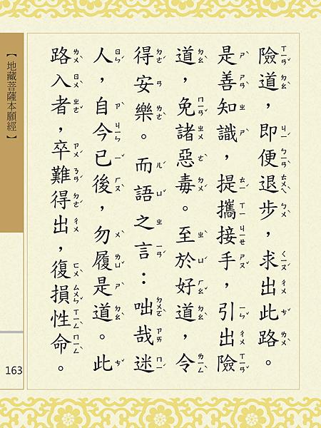 地藏菩薩本願經 166.png