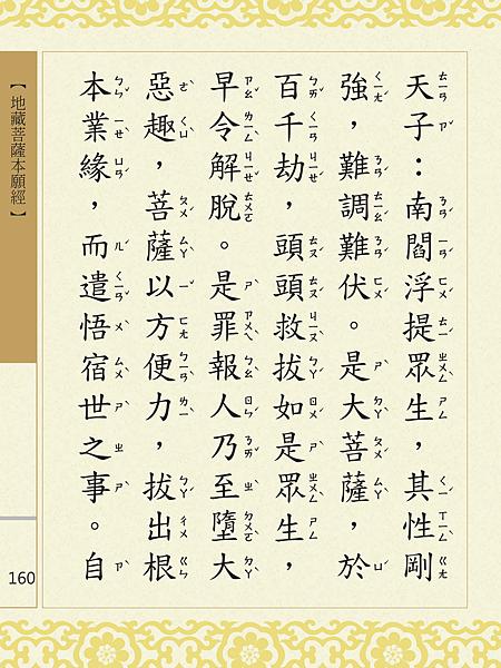 地藏菩薩本願經 163.png