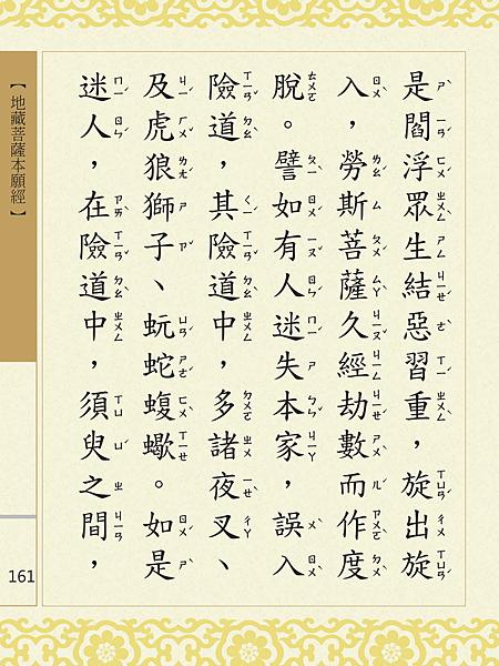 地藏菩薩本願經 164.png