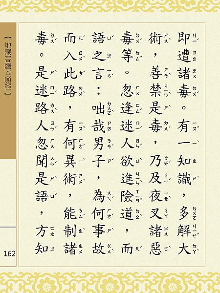 地藏菩薩本願經 165.png