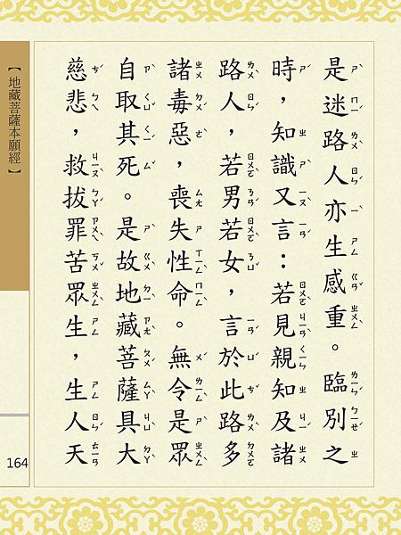 地藏菩薩本願經 167.png