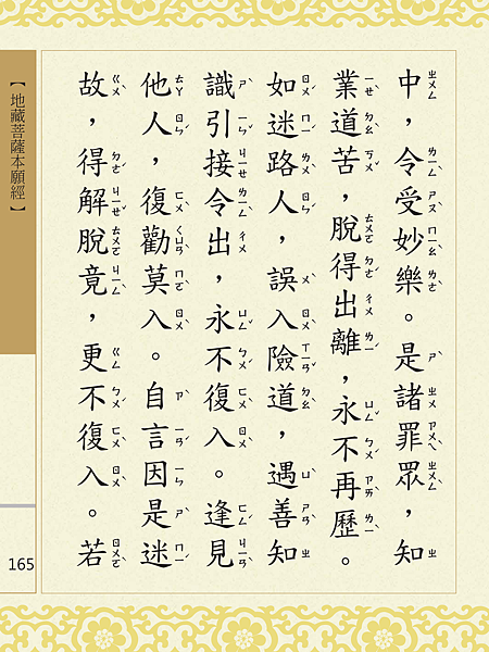 地藏菩薩本願經 168.png