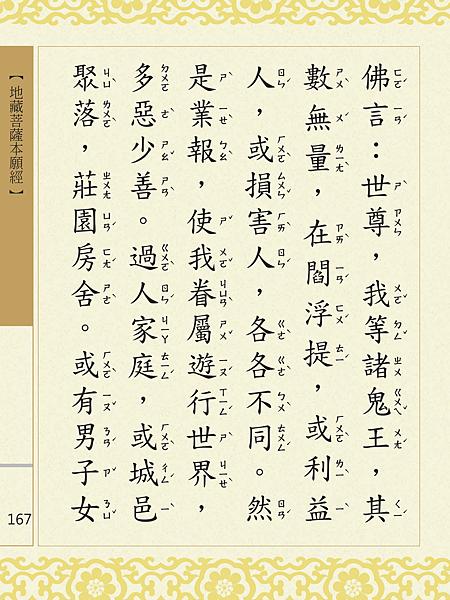 地藏菩薩本願經 170.png