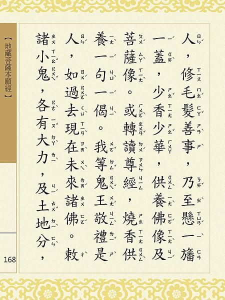 地藏菩薩本願經 171.png