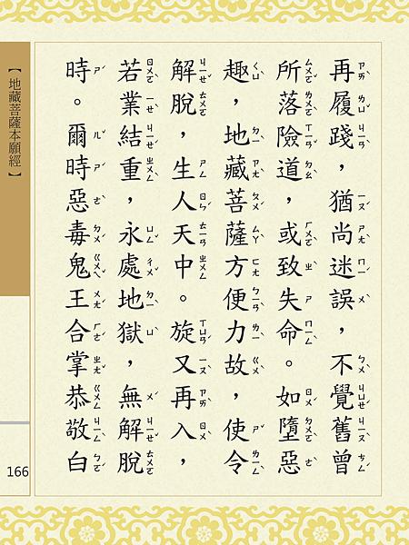 地藏菩薩本願經 169.png
