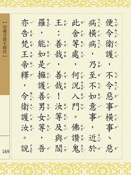 地藏菩薩本願經 172.png