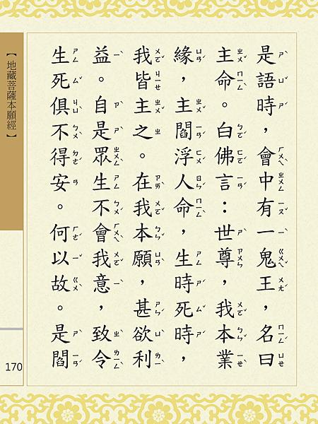 地藏菩薩本願經 173.png
