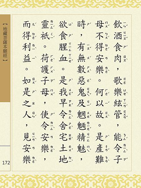 地藏菩薩本願經 175.png