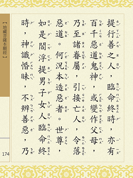 地藏菩薩本願經 177.png