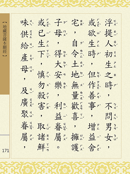 地藏菩薩本願經 174.png