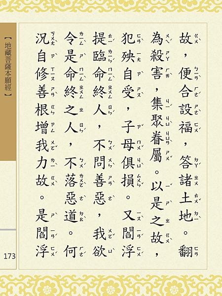 地藏菩薩本願經 176.png