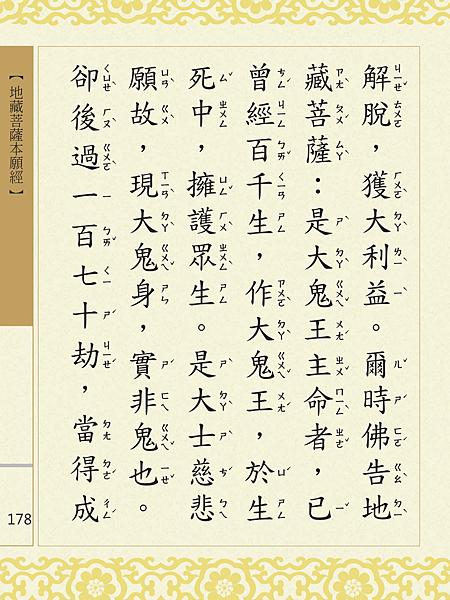地藏菩薩本願經 181.png