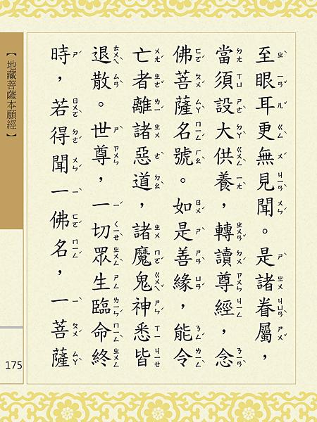 地藏菩薩本願經 178.png
