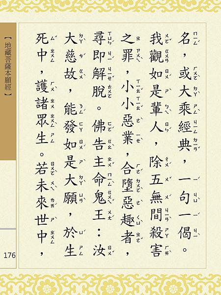 地藏菩薩本願經 179.png