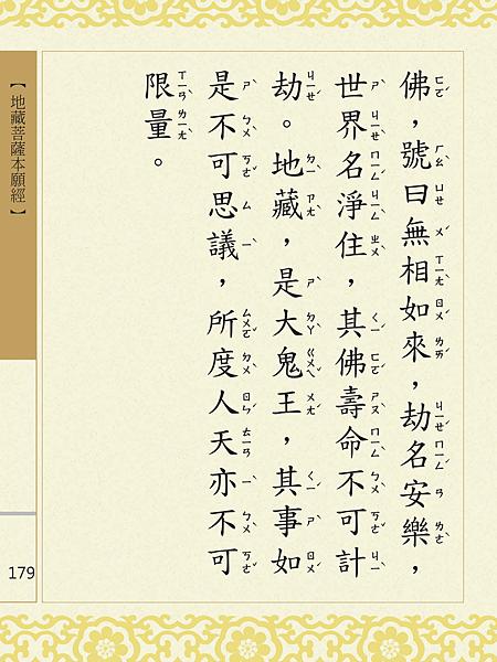 地藏菩薩本願經 182.png