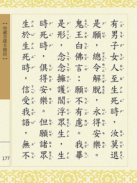 地藏菩薩本願經 180.png