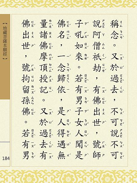 地藏菩薩本願經 187.png