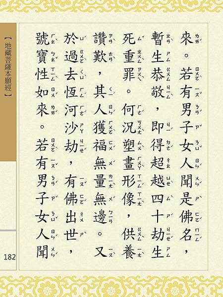 地藏菩薩本願經 185.png