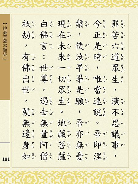 地藏菩薩本願經 184.png