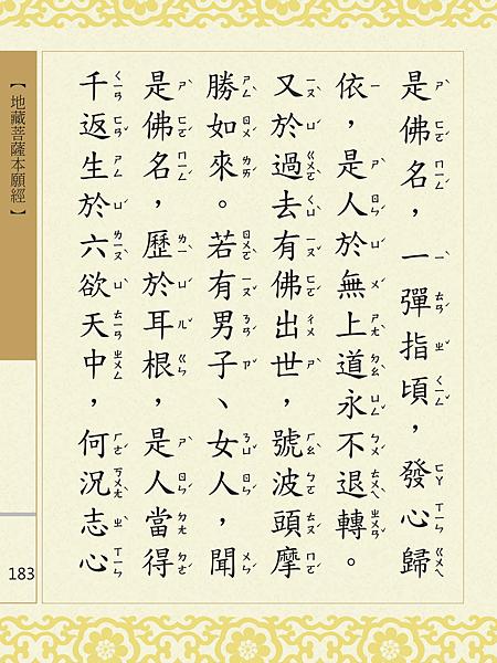 地藏菩薩本願經 186.png