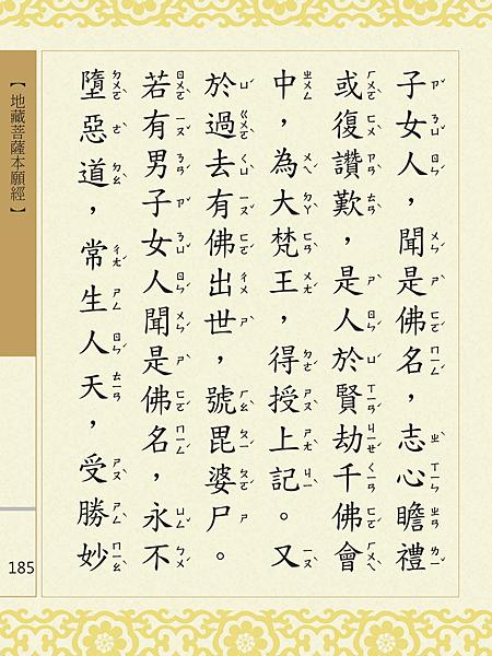 地藏菩薩本願經 188.png