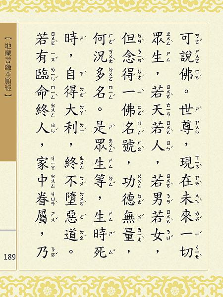 地藏菩薩本願經 192.png