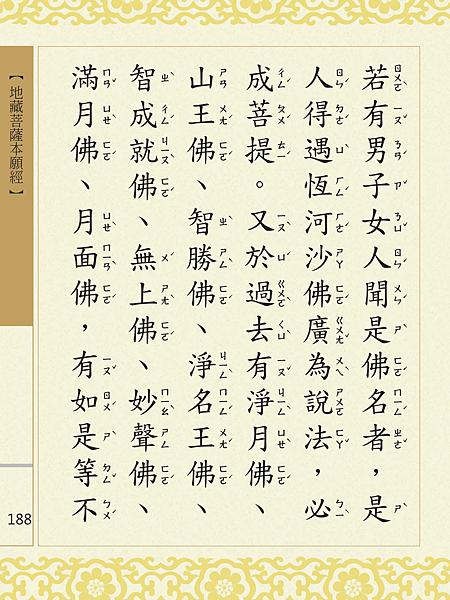 地藏菩薩本願經 191.png