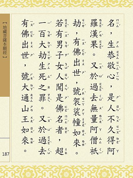 地藏菩薩本願經 190.png