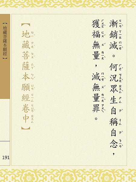 地藏菩薩本願經 194.png