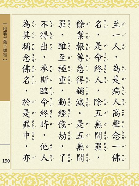 地藏菩薩本願經 193.png